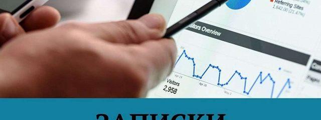 Записки интернет-маркетолога. Часть 2. Конкуренты. ЦА. УТП