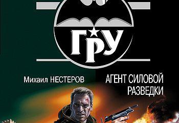 Агент силовой разведки