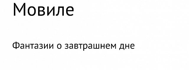 Мовиле