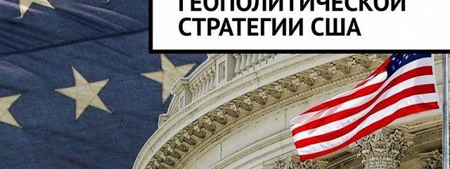 Эволюция национальной геополитической стратегииСША