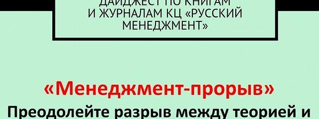Русский менеджмент: Революция 2018 года (31). Дайджест покнигам ижурналам КЦ «Русский менеджмент»