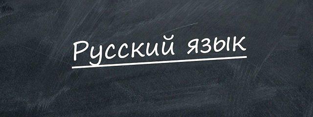 Олимпиадные задачи по русскому языку. Часть 52