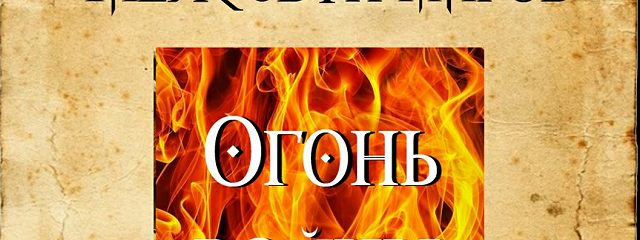 Меж двух миров, книга первая: Огонь войны