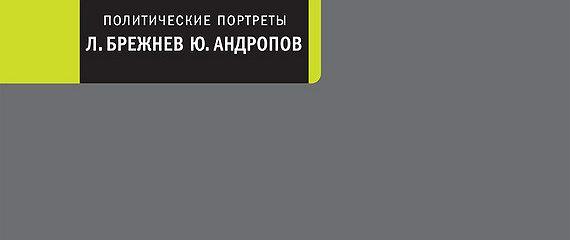 Политические портреты. Леонид Брежнев, Юрий Андропов