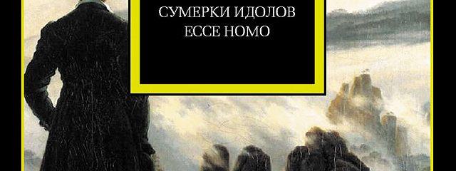 Сумерки идолов. Ecce Homo (сборник)
