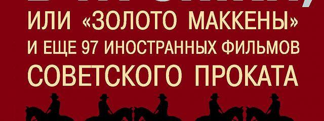 Игра в пустяки, или «Золото Маккены» и еще 97 советских фильмов иностранного проката