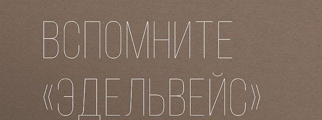 Вспомните «Эдельвейс»