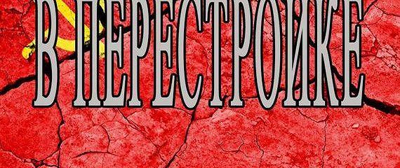 ВПерестройке. 1987—2000. Издневниковых записок