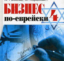Бизнес по-еврейски 4: грязные сделки