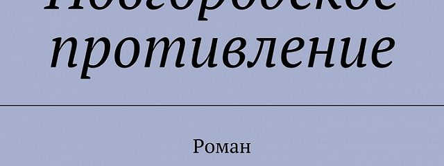 Иван III. Новгородское противление. Роман