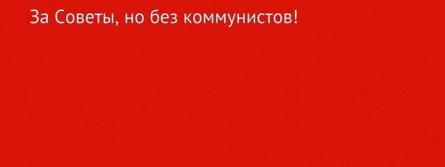 За Советы, но без коммунистов!