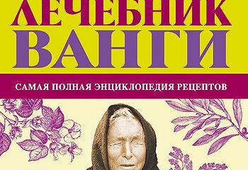 Лечебник Ванги: самая полная энциклопедия рецептов