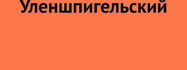 Чингачгук Уленшпигельский