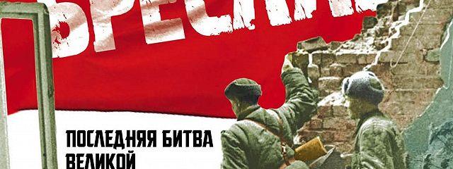 Цитадель Бреслау. Последняя битва Великой Отечественной