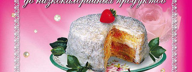 Все лучшие рецепты тортов и пирожных. От сдобных булочек до низкокалорийных продуктов