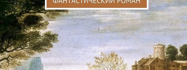 Невеста Монсегюра. Фантастический роман