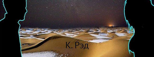 Саги Старой Пустыни
