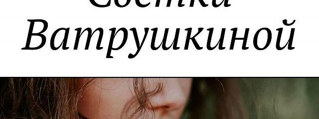 Хитрости Светки Ватрушкиной