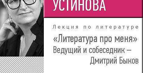 Литература про меня. Татьяна Устинова