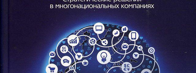 Международный менеджмент. Стратегические решения в многонациональных компаниях