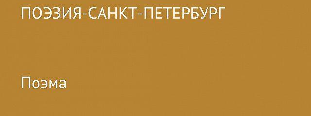 Поэзия – Санкт-Петербург