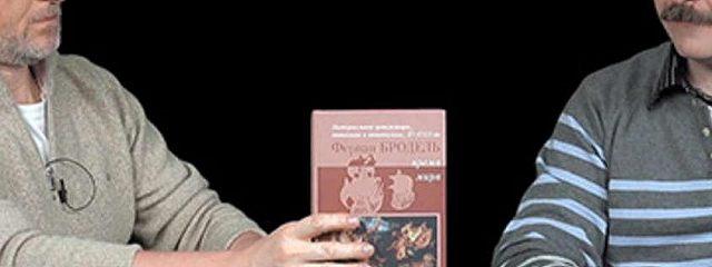 Клим Жуков про книги Фернана Броделя