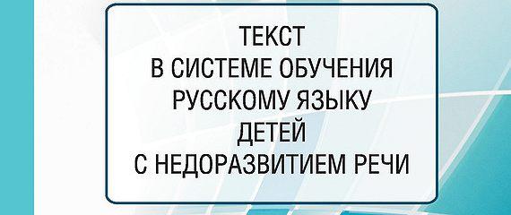 Текст в системе обучения русскому языку детей с недоразвитием речи