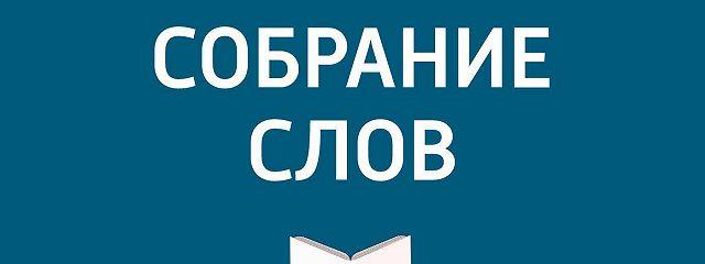 Большое интервью Андрея Максимова