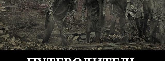 Путеводитель выжившего: зомби-апокалипсис