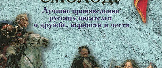 Береги честь смолоду. Лучшие произведения русских писателей о дружбе, верности и чести