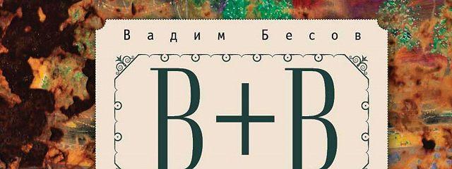 «В+В». Роман в стихах. Книга первая
