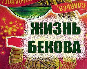 Жизнь Бекова