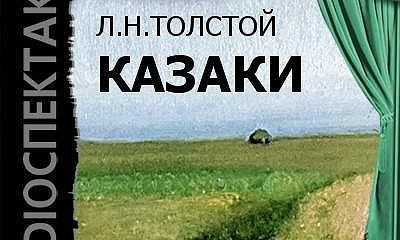 Казаки (спектакль)