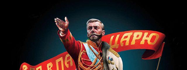 Господин из завтра. Хозяин Земли Русской