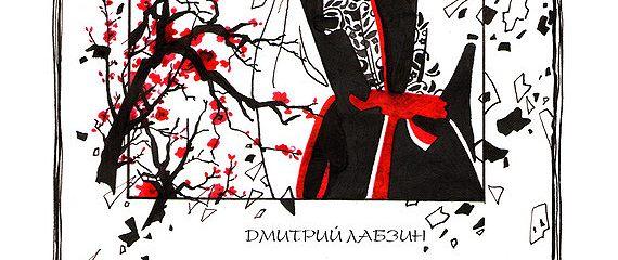 Осколки фарфорового самурая