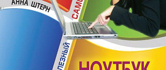 Ноутбук для женщин. Проще простого