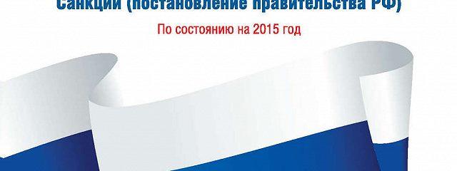 Правила торговли. Санкции (постановление правительства РФ). По состоянию на 2015 год