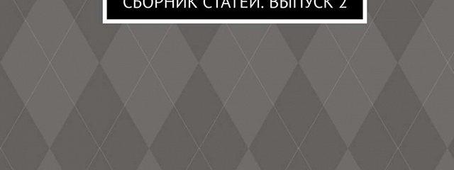 Гостиничноедело. Сборник статей. Выпуск2