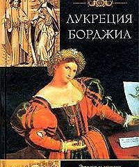 Лукреция Борджиа. Эпоха и жизнь блестящей обольстительницы