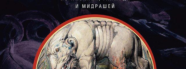 Священные чудовища. Загадочные и мифические существа изПисания, Талмуда и мидрашей