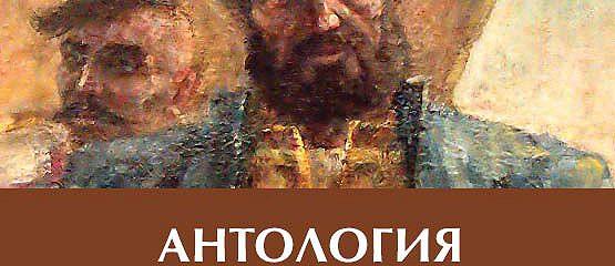 Антология хожений русских путешественников XII-XV века