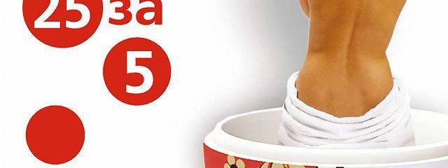 Система снижения веса «25 за 5». Открыть матрешку