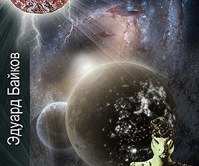Мрачные пророчества