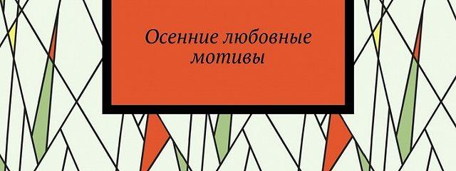 Воркутинская осень. Осенние любовные мотивы