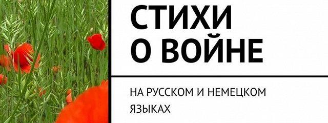 Стихи овойне. На русском и немецком языках