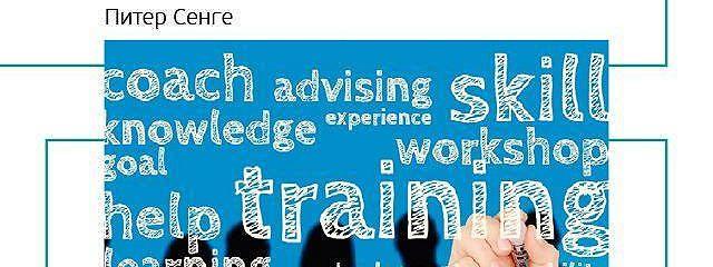 Питер Сенге: Пятая дисциплина. Искусство и практика самообучающейся организации. Саммари