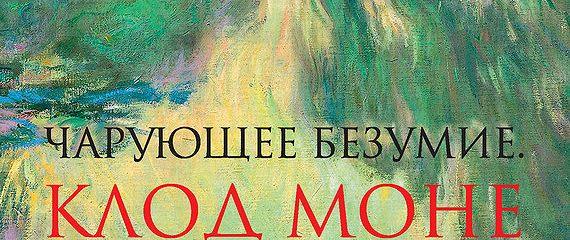 Чарующее безумие. Клод Моне и водяные лилии