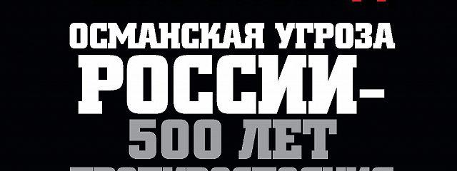 Османская угроза России – 500 лет противостояния
