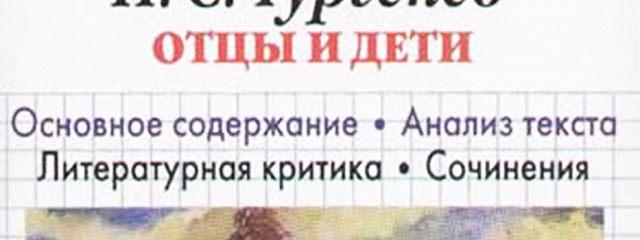 И. С. Тургенев «Отцы и дети». Краткое содержание. Анализ текста. Литературная критика. Сочинения