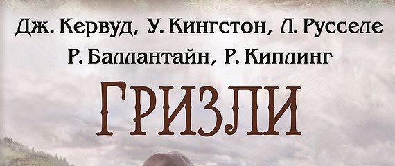 Гризли (сборник)